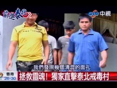 毒癮發作實錄 中視直擊泰北戒毒村