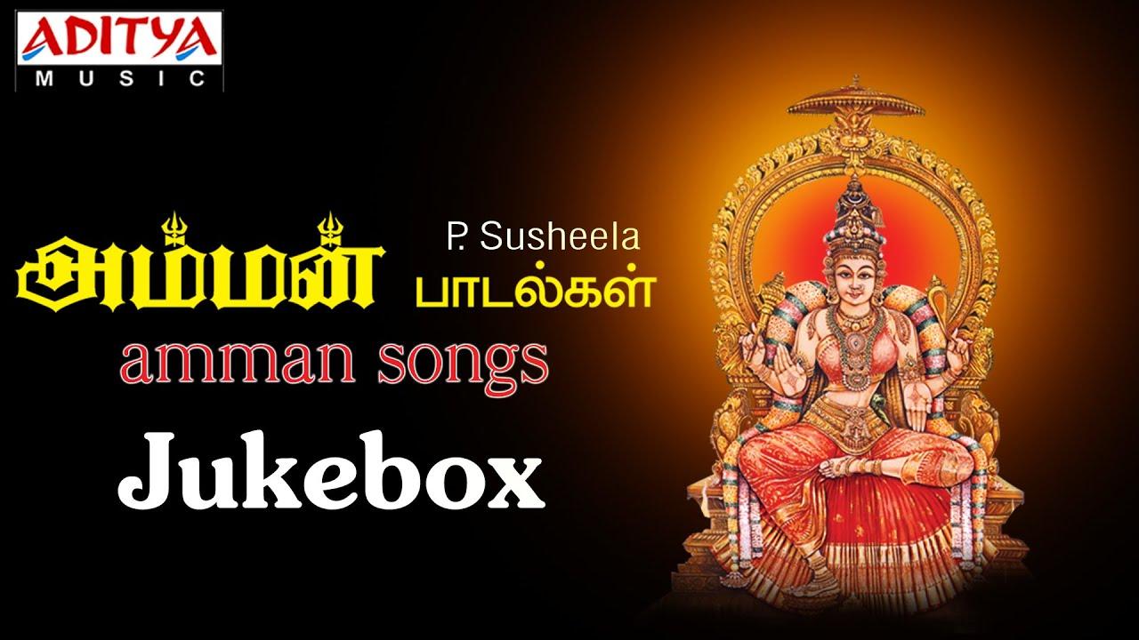 P suseela telugu mp3 songs free download.