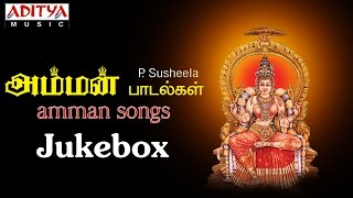 Amman Songs || P. Susheela || Tamil Devotional Songs Jukebox