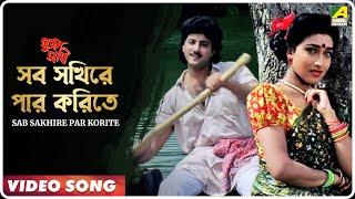 vuclip Sab Sakhire Par Korite | Sujan Sakhi | Bengali Movie Song | Abhishek, Rituparna