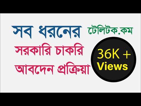 All Govt. Job Online Application Procedure | Teletalk.com.bd