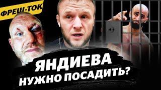 Яндиева – в ТЮРЬМУ Шлеменко – СПРАВЕДЛИВО о наказании за избиение Харитонова Фреш-ток 19