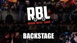 RBL BACKSTAGE: МЕЖСЕЗОНЬЕ PART 3 (RUSSIAN BATTLE LEAGUE)