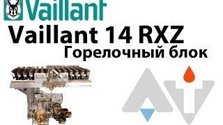Vaillant 14 RXZ Горелочный блок жөндеу АТ #1