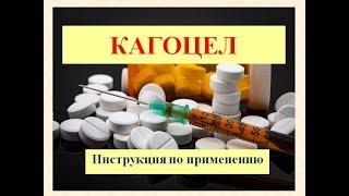 кагоцел (таблетки): Инструкция по применению