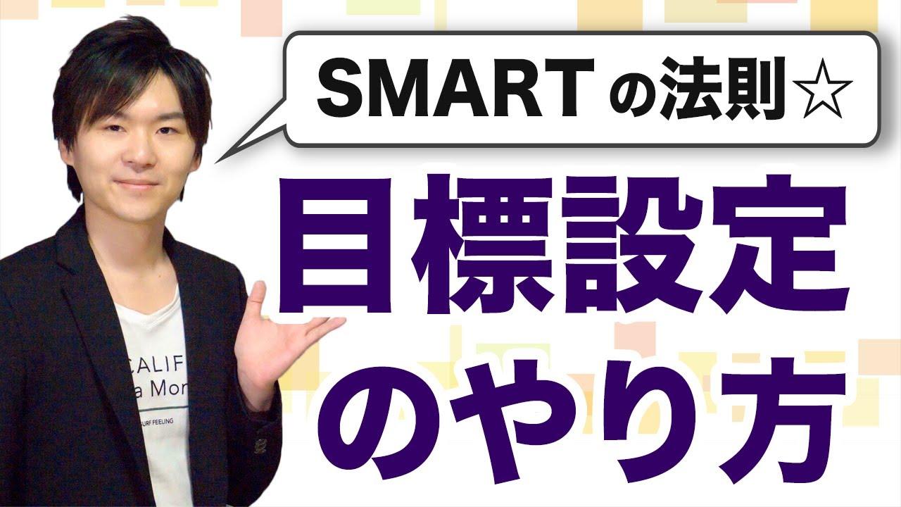 【SMARTの法則】目標設定のやり方♪目的と目標の違いとは? - YouTube