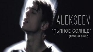ALEKSEEV - Пьяное Солнце (official audio)