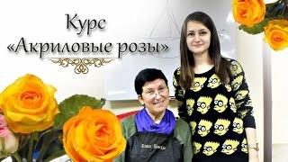 Елена Шанская 🌹 Акриловые розы 🌹 Romawe4ka
