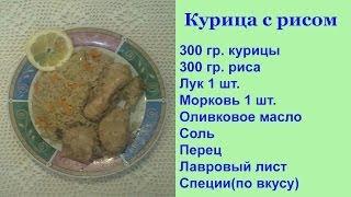 Курица с рисом быстро и вкусно Рис с курицей Рецепт курицы с рисом