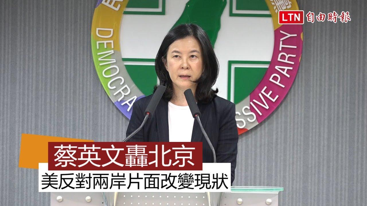 美反對兩岸片面改變現狀 蔡英文轟北京 - YouTube