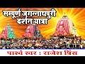 जगन्नाथपुरी रथयात्रा !!  Jagannath Puri Rath Yatra !! Latest Popular Video !! Hindi Documantry