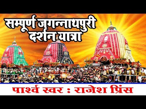 जगन्नाथपुरी रथयात्रा !!  Jagannath Puri Rath Yatra !! Latest Popular Video !! Hindi Documantry