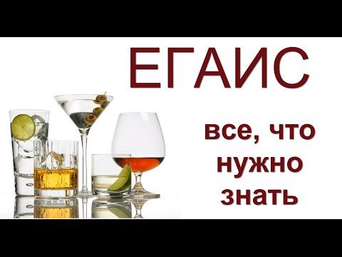 ЕГАИС и Журнал продаж алкоголя - ВСЕ, что нужно знать