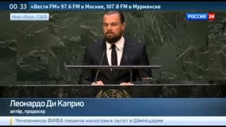 Леонардо Ди Каприо стал посланником мира ООН