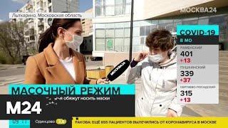В Подмосковье введут масочный режим - Москва 24