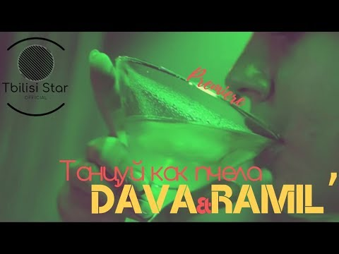 Ramil' & DAVA - Танцуй как пчела (Премьера, Клип 2019)