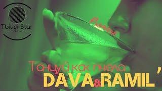 Смотреть клип Ramil' Ft. Dava - Танцуй Как Пчела