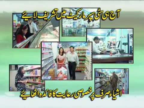 City Super Market Rawalpindi