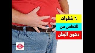 6 خطوات للتخلص من دهون البطن | افضل 6 طرق للتخلص من الكرش ودهون البطن وبسرعه جدا