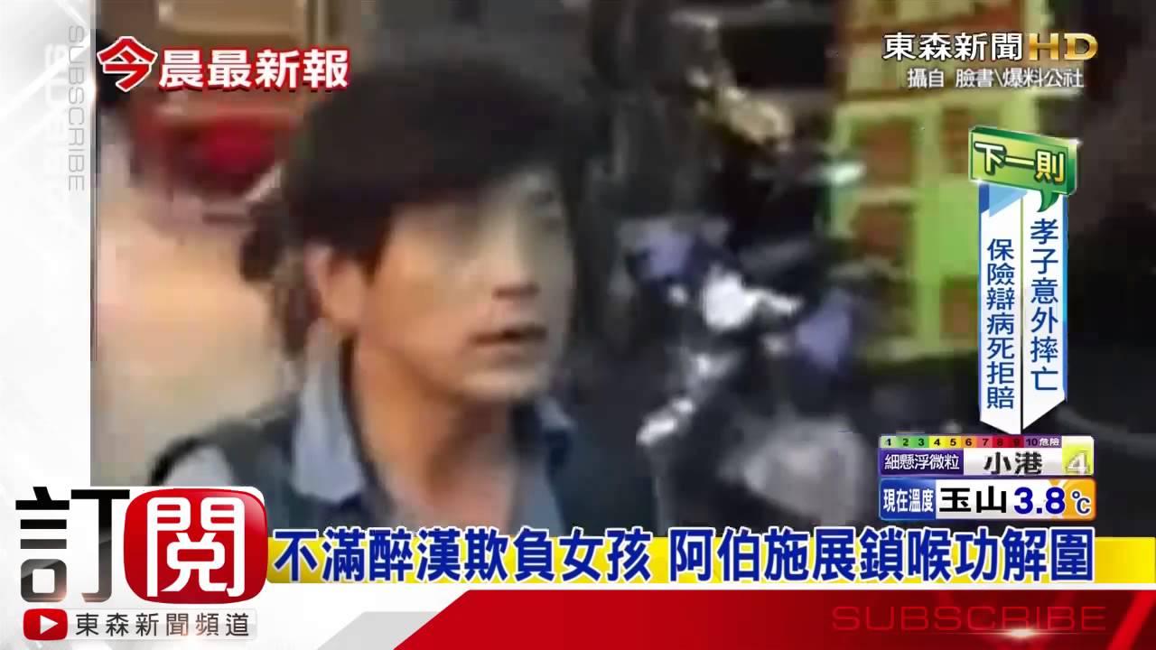 酒醉男騷擾女學生 正義伯「鎖喉功」打退-東森新聞HD - YouTube