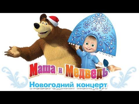 Большая стирка песня из мультфильма Маша и Медведь