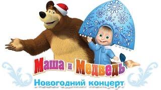 Маша и Медведь   Новогодний концерт   Сборник весёлых песен про зиму и Новый Год (2016 год)
