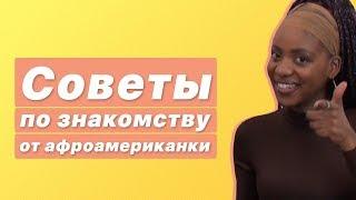 Смотреть видео Как познакомиться с афроамериканкой в Москве / Интервью #1 [познакомиться с девушкой] онлайн