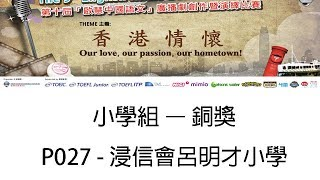 Publication Date: 2017-05-24 | Video Title: 《第十屆「啟慧中國語文」 廣播劇創作暨演繹比賽》小學組銅獎
