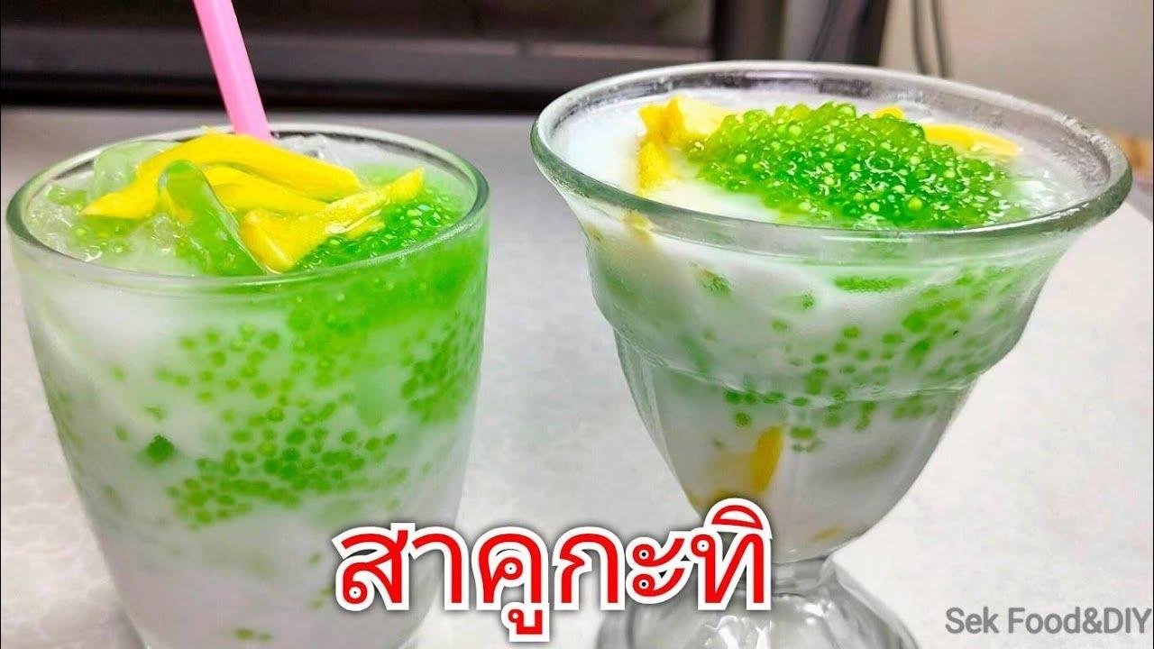 วิธีทำสาคูน้ำกะทิ หอมหวานเย็นชื่นใจเมนูคลายร้อน/Sek Food\u0026DIY