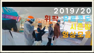 [SNOW19/20] 시즌 영상 모음 / 유로빌라 시즌…