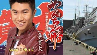 【新曲】やんちゃ船/一条貫太/ゆうじ/2019年1月9日発売