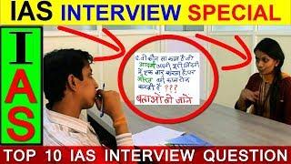 IAS Interview में पूछे गए ऐसे 10 Shocking Question जिसे सुन कर हैरान हो जायेंगे आप | ias कठिन प्रश्न