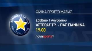 Φιλικά προετοιμασίας Αστέρα Τρίπολης, 01/08!  [tv]