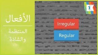 الأفعال المنتظمة و الشاذّة في اللغة الإنجليزية - Regular and Irregular Verbs