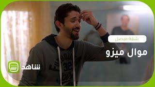 موال ميزو القناص.. الأغنية اللي هيوصل بيها للنجومية