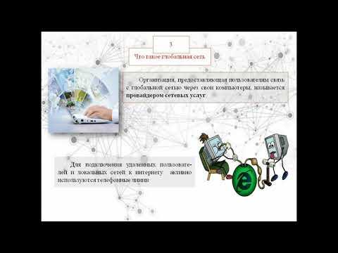 Урок компьютерные сети  Принципы взаимодействия с АРМом Воложина Л. В.