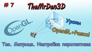 [OpenGL и PascalABC.net] №7. Матрицы. Настройка перспективы