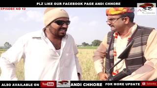 तेल लान की टाल # EPISODE 12 # ANDI CHHORE# SATTA KI COMEDY # haryanvi comedy