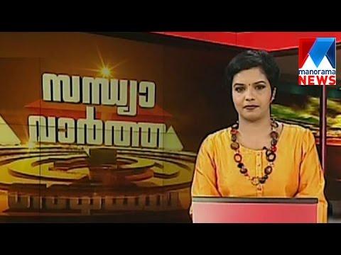 സന്ധ്യാ വാർത്ത | 6 P M News | News Anchor - Nisha Jebi | May 06, 2017 | Manorama News