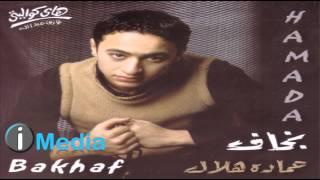 Hamada Helal - Allemny / حمادة هلال - علمني
