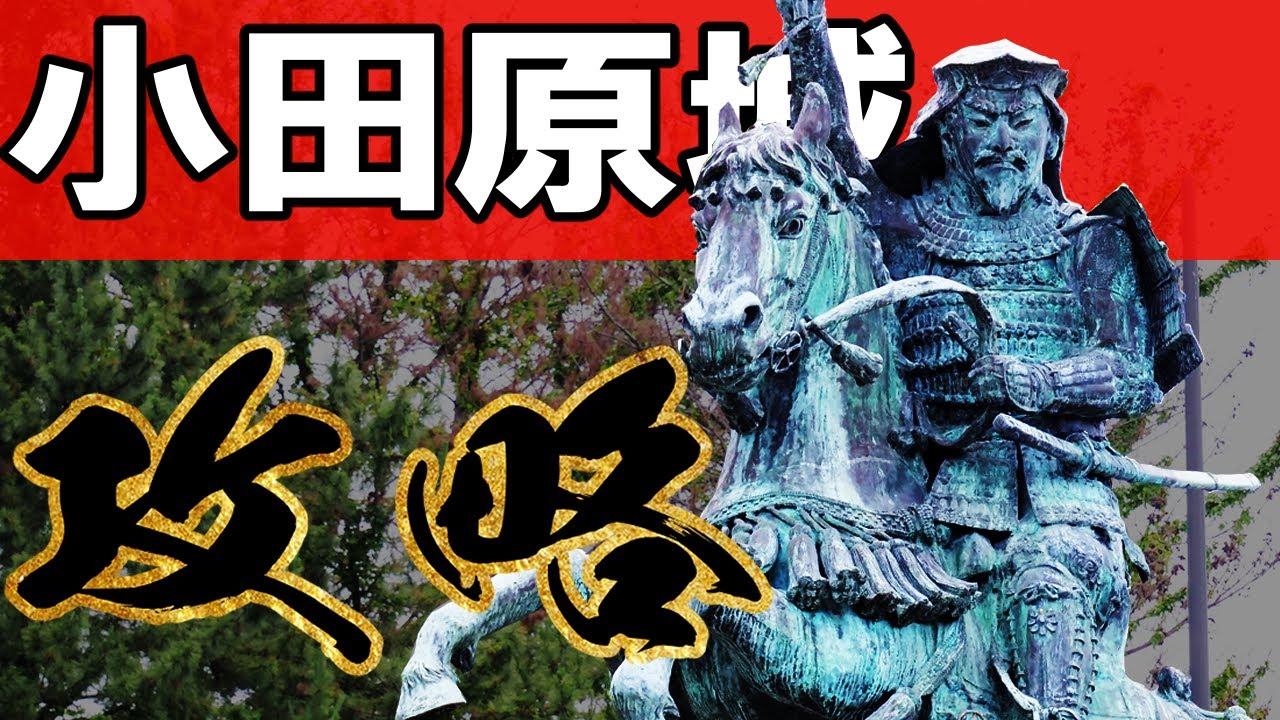 【戦国時代】155 北条早雲の小田原城攻略!長享の乱【日本史】