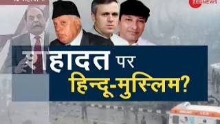 Watch debate: Politics over martyrdom of 46 CRPF jawans in Pulwama terror attack?