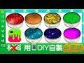 材料  用手機DIY自製史萊姆! Super Slime Simulator App下集~留言回答謎題喔! [YYTV / 許洋洋愛唱歌] ▻訂閱  YYTV/許洋洋愛唱歌https://goo.gl/FMt1PC...