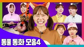 동물 동화 모음4 / 동화책 읽어주기 / 플레이앤조이,…