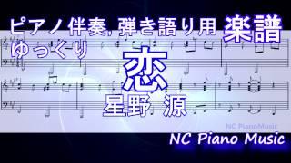 リスエストの多かった楽譜です。伴奏or弾き語り用、ソロ用、楽譜版、ゆ...