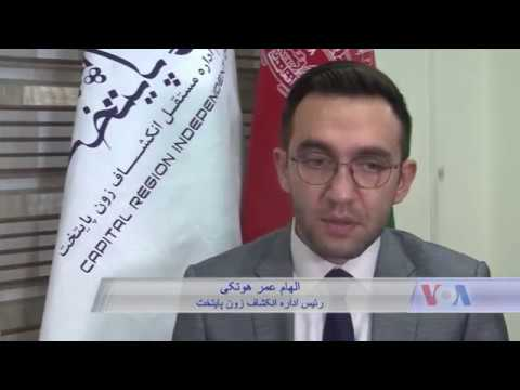 New plan to improving Kabul city look - VOA Ashna