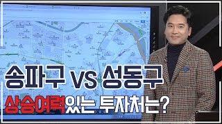 #성동구 vs #송파구…