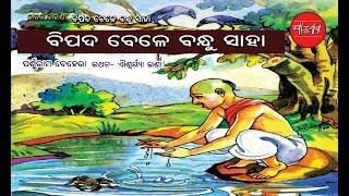 Bipada Bele Bandhu Saha ବିପଦ ବେଳେ ବନ୍ଧୁ ସାହା (Odia story for Children)