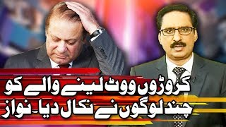 Kal Tak with Javed Chaudhry - 10 Aug 2017 - Express News