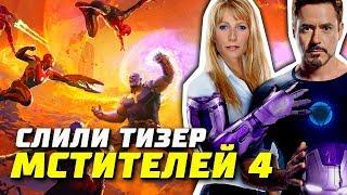 Слили трейлер Мстители 4? | Мстители: Аннигиляция | Тизер | Марвел | Разбор | Теории | Новые костюмы
